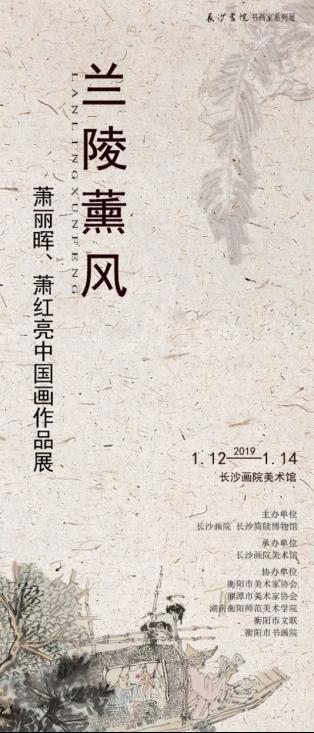 展讯:兰陵薰风——萧丽晖、萧红亮中国画作品展23.png