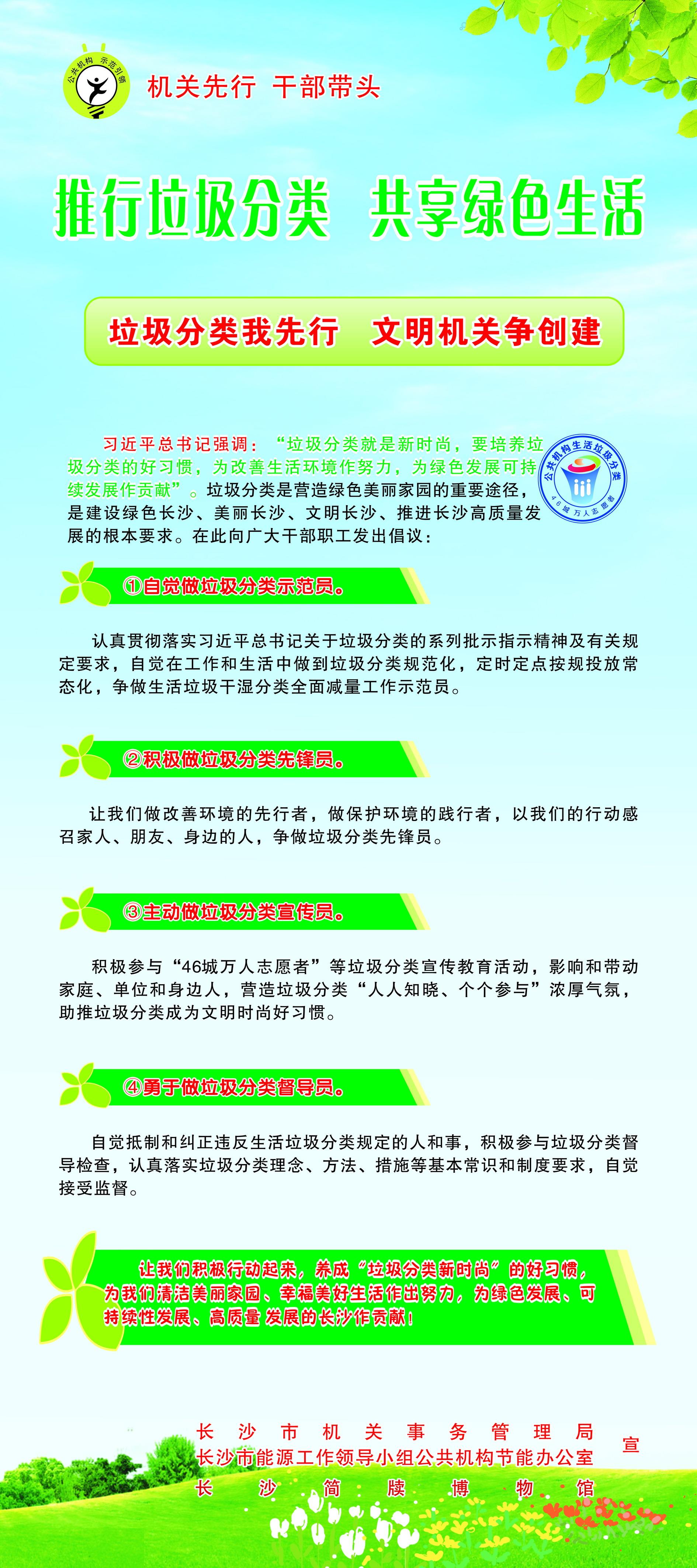 7、推行垃圾分类 共享绿色生活副本.jpg