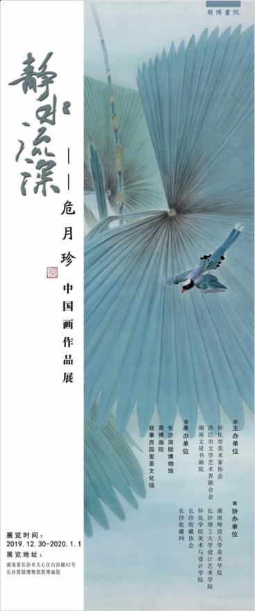 静水流深——危月珍中国画作品展展讯19.png