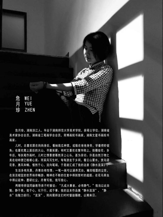 静水流深——危月珍中国画作品展展讯229.png