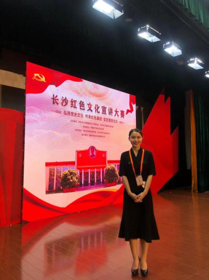 20200701-我馆讲解员杨菊娇在长沙红色文化宣讲大赛中获奖20.png