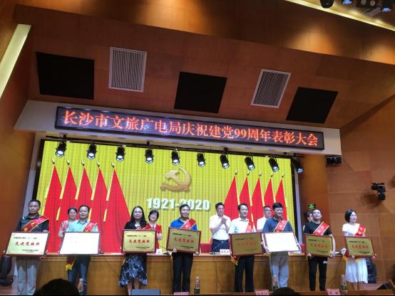 """长沙简牍博物馆党支部荣获""""先进基层党组织""""荣誉称号217.png"""